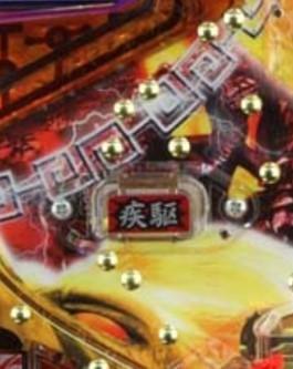 CR SUPER電役ドラゴン伝説 疾駆チャッカー