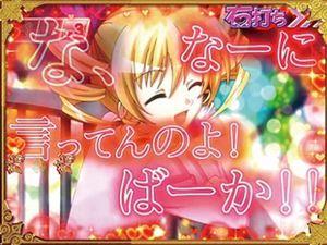 CR恋姫夢想 ドッキどきデートタイム 時短
