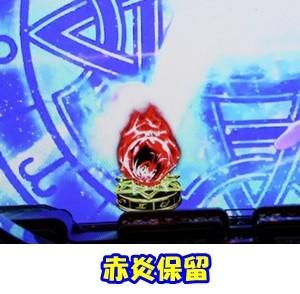 CR魔法先生ネギま! 保留変化 赤炎