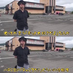 寺井一択 名言