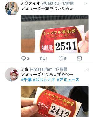 amuse1111-12