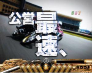 CRオートレース~スピードスター★森且行!~ ストーリー擬似連予告