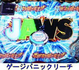 CRJAWS2 ゲージパニックリーチ