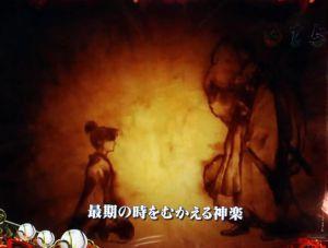 CR犬夜叉ジャジメント∞ 墨絵予告