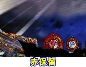CR七つの大罪 時短「SEVEN RUSH」中の保留変化