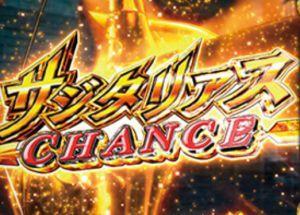 CR聖闘士星矢4 サジタリアスチャンス
