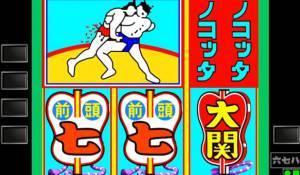 CR綱取物語 横綱7戦全力 ノコッタリーチ