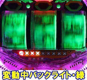 CRどらむエヴァ 変動中バックライト緑 その他の変動中予告