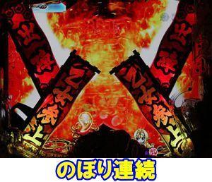 CR戦国乙女5 のぼり連続