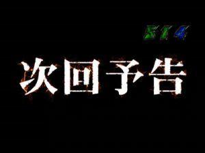 CR仮面ライダーフルスロットル 闇のバトルver 次回予告