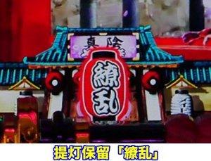 CR百花繚乱 サムライブライド 保留変化