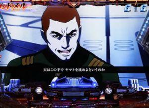 P宇宙戦艦ヤマト2199 反撃ヤマトリーチ