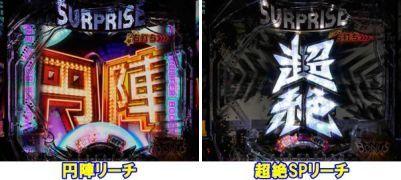CR AKB48-3 誇りの丘 リーチ