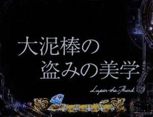 CRルパン三世LAST GOLD タイプライタ予告
