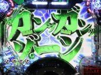 ぱちんこGANTZ2 ガンッガンッゾーン