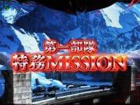 Pゴッドイーター 特務ミッション チャンスアップ