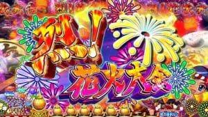 Pスーパー海物語IN JAPAN2 烈!花火大会