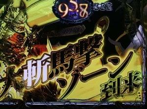 99秒バトル 大斬撃ゾーン