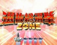 ぱちんこAKB48 ワン・ツー・スリー!! フェスティバル 選抜総選挙ZONE