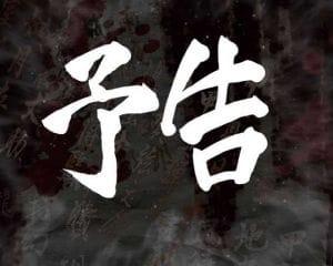Pバジリスク~甲賀忍法帖~2 次回予告