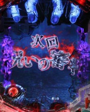 P貞子vs伽椰子 頂上決戦 次回予告