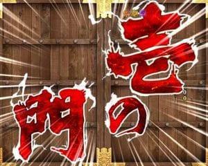 P花の慶次~蓮 いきなり戦