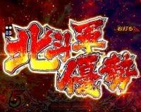 P真・北斗無双 第2章 頂上決戦 乱戦バトル中の演出