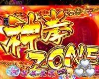 P真・北斗無双 第2章 頂上決戦 神拳ZONE