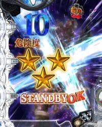 P10カウントチャージ絶狼 危険度★×3