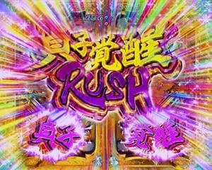 P貞子3D2~呪われた12時間~ RUSH