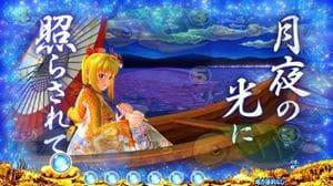Pスーパー海物語 IN JAPAN2 金富士 前口上リーチ