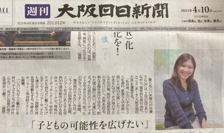 大阪日日新聞4月10日号