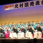 津軽三味線北村流100名大発表会 和楽器ユニット和響コンサート 満員御礼