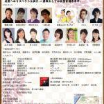 2019年12月14日15日上演。江戸東京博物館大ホール葛飾北斎ミュージカルに向けて‼︎