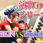 【DreamHouse】HIBIKIN&YumeKIN企画第三弾 演歌カバー企画シリーズ?!👀