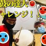 担当響子 和太鼓beatバトル第10弾 太鼓の達人チャレンジ編