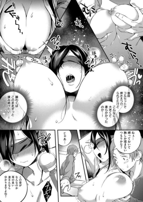 【エロ漫画】女性から大人気でファンから王子様と呼ばれるガールズバンドの爆乳ボーカル…ずっと好きだった男の子にも王子様と言われ強引にラブホに連れ込み可愛い一面を見せる彼女と中出しセックス【ゆずしこ:Secret Sing】