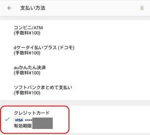 メルカリ上でのクレジットカード登録方法@クレジットカード追加完了