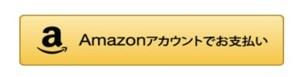 Amazon Payはクレジットカード払いで