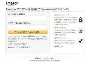 Amazon Payはクレジットカード払いで@ログイン