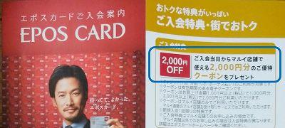クレジットカード申し込み@店頭