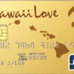 ハワイラブカードとは、ハワイ好きな人を魅了するクレジットカードです
