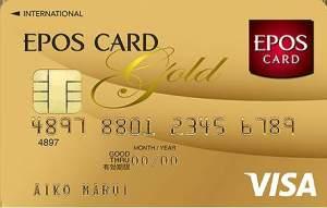ゴールドカードの家族カード@エポスゴールドカード