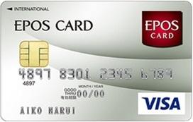 クレジットカードのおすすめ@2018エポスカード