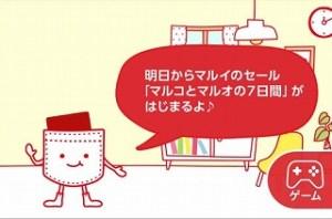 クラブホークスエポスカード@7日間
