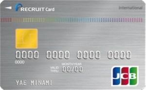 ETCカードのおすすめ@リクルートカード