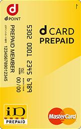 高校生のクレジットカード術@dcardPREPAID