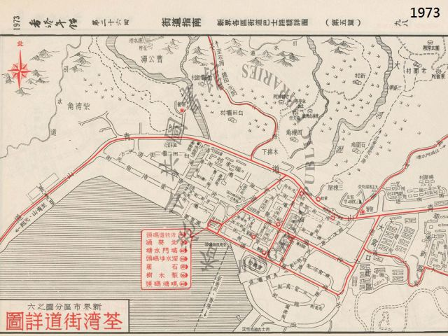荃灣1973