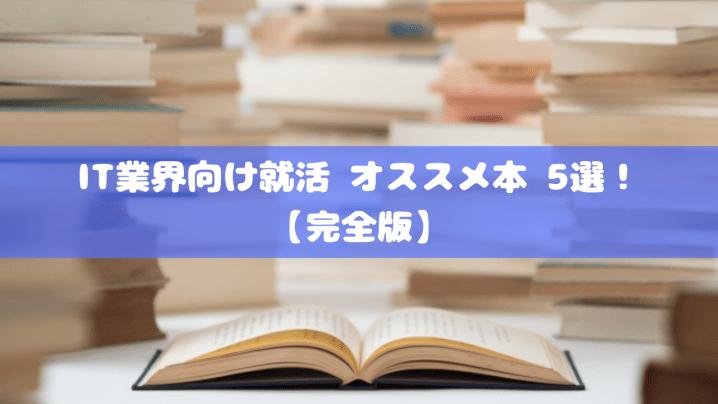IT業界向け就活 オススメ本 5選!【完全版】