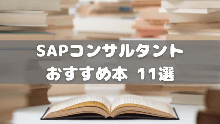 SAPコンサルタントにおすすめしたい本 11選【保存版】